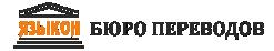 Бюро переводов технической документации